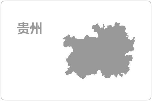 贵州资源池介绍