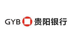 成功案例:贵阳银行股份有限公司