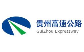 成功案例:贵州高速公路集团有限公司