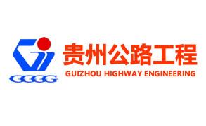 成功案例:贵州省公路工程集团有限公司
